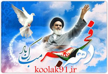 دهه ی فجر مبارکباد...
