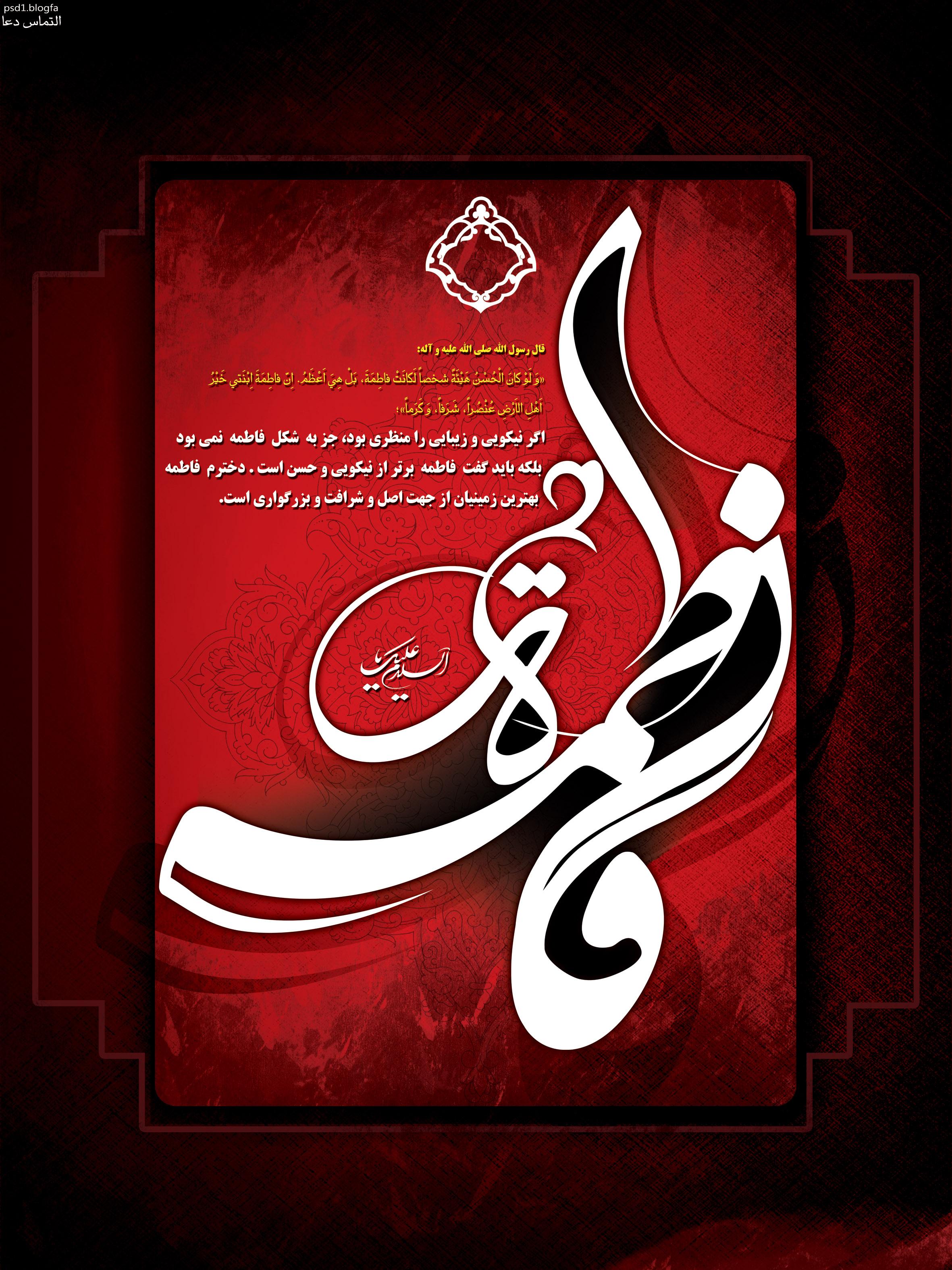 تصاویر و پوستر با کیفیت شهادت حضرت زهرا(س)