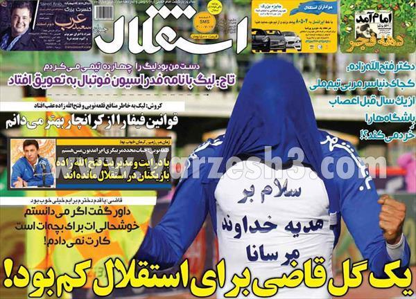 http://up.koolak91.ir/up/koolak91/roznameh-sport/600_Esteghlal-1392-11-12.jpg