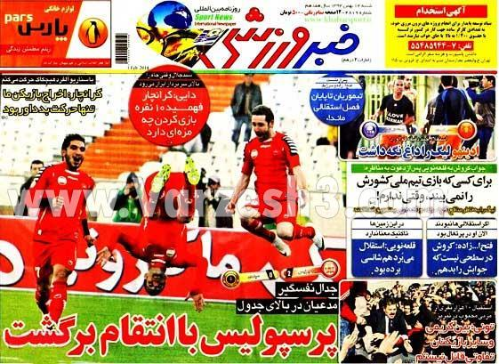http://up.koolak91.ir/up/koolak91/roznameh-sport/600_KhabarVarzeshi-1392-11-12.jpg