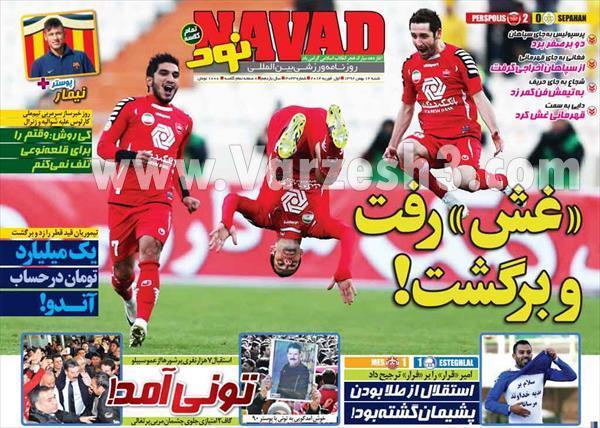 http://up.koolak91.ir/up/koolak91/roznameh-sport/600_Navad-1392-11-12.jpg