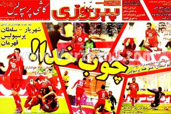 http://up.koolak91.ir/up/koolak91/roznameh-sport/600_Piroozi-1392-11-12.jpg