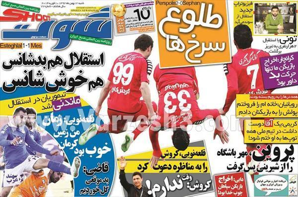 http://up.koolak91.ir/up/koolak91/roznameh-sport/600_shoot-1392-11-12.jpg