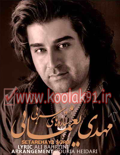 دانلود اهنگ زیبای ستاره های سربی با صدای مهدی یغمائی+متن آهنگ