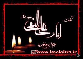 شهادت امام علی النقی (علیه السلام) بر عموم شیعیان جهان تسلیت باد