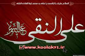 تصاویری برای تسلیت سالروز شهادت امام علی النقی الهادی (علیه السلام)