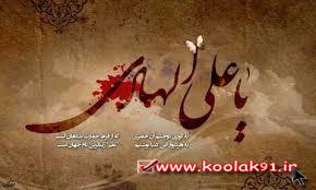 شهادت امام هادی ع تسلیت باد