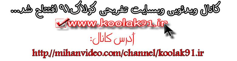 کولاک91 و کانال ویدئویی