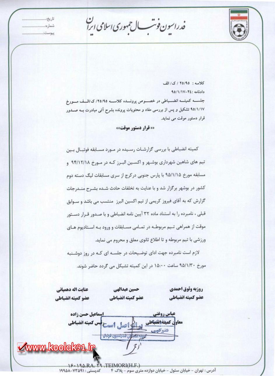 فیروز کریمی از ورود به همه ی ورزشگاه ها محروم شد!!