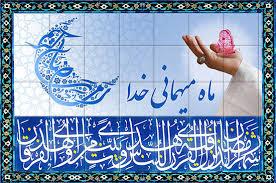 فرارسیدن ماه مبارک رمضان بر همگان مبارک باد... روزه گرفتن و فواید آن برای بدن