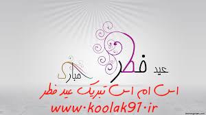 اس ام اس های زیبا برای تبریک عید سعید فطر