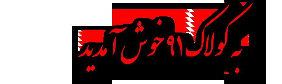وبسایت تفریحی کـــولـاکــ91 | K o O l A l 9 1