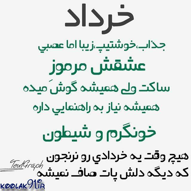 بیوگرافی متولیدین ماه ها-خرداد