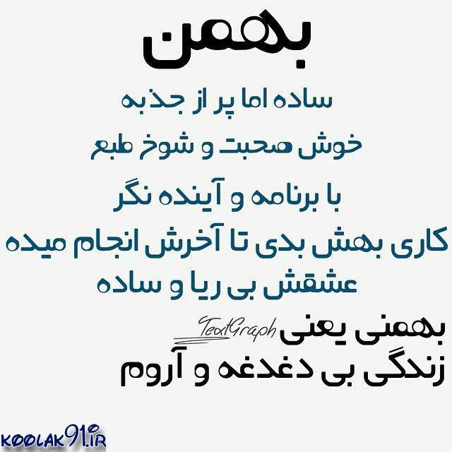 بیوگرافی متولدین ماه ها-بهمن
