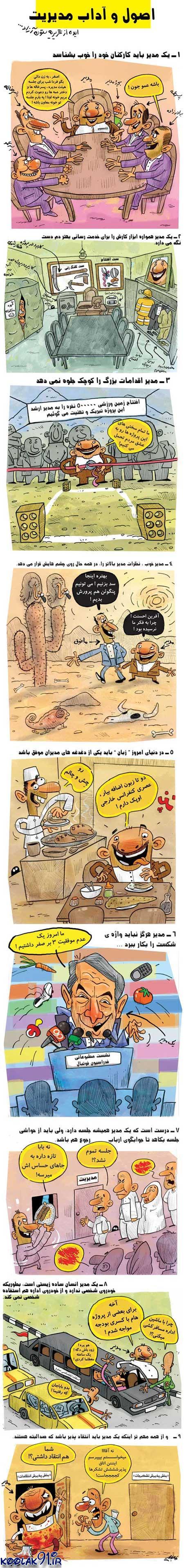 کاریکاتور اصول مدیریت-طنز اجتماعی
