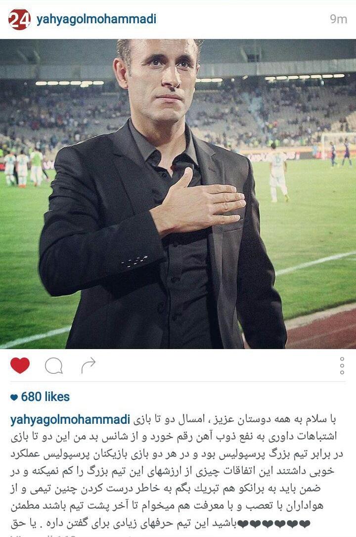 گل محمدی: از اشتباهات داوری متاسفم!